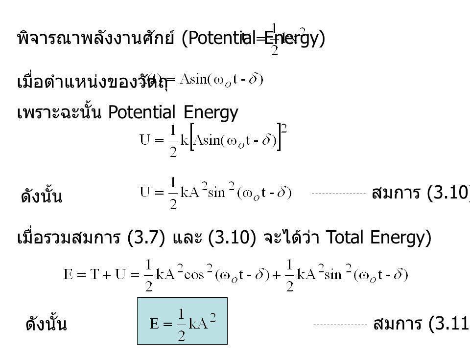 พิจารณาพลังงานศักย์ (Potential Energy)