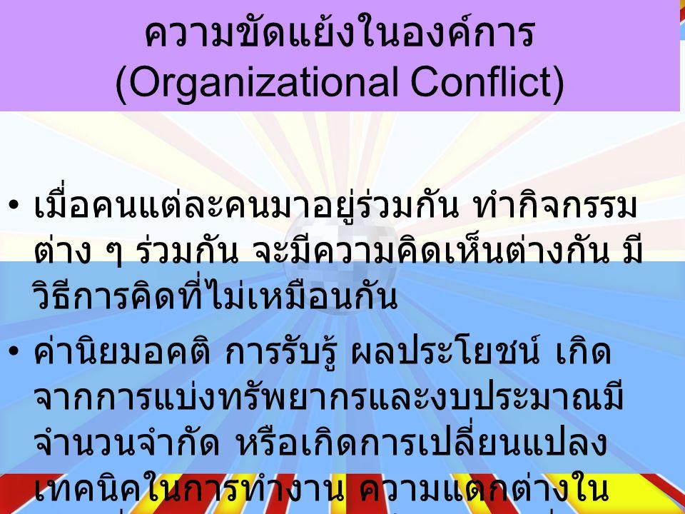 ความขัดแย้งในองค์การ (Organizational Conflict)