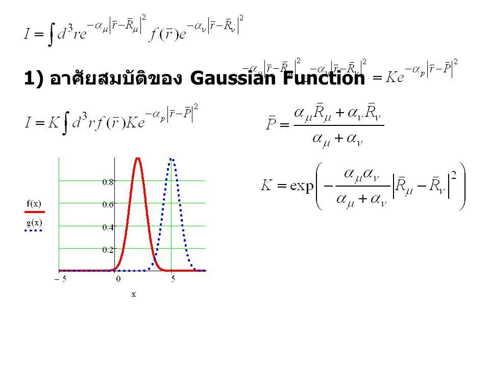 1) อาศัยสมบัติของ Gaussian Function