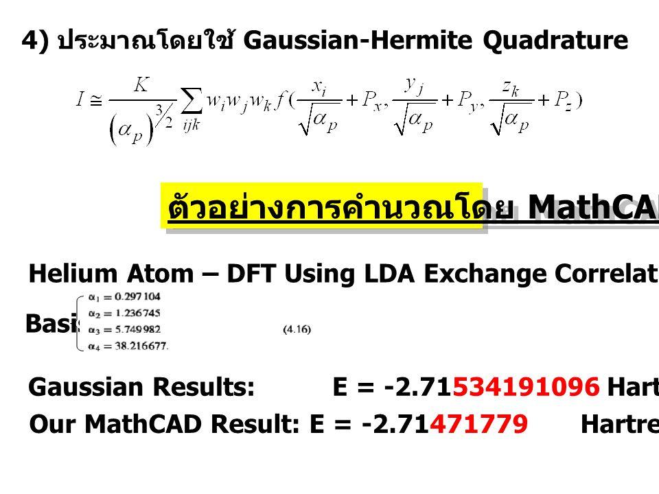 ตัวอย่างการคำนวณโดย MathCAD