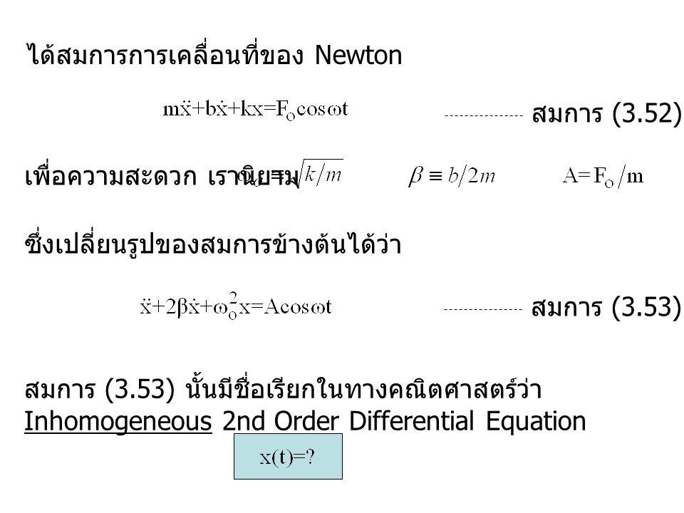 ได้สมการการเคลื่อนที่ของ Newton