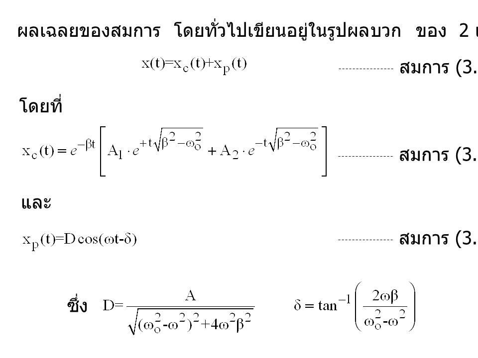 ผลเฉลยของสมการ โดยทั่วไปเขียนอยู่ในรูปผลบวก ของ 2 เทอม