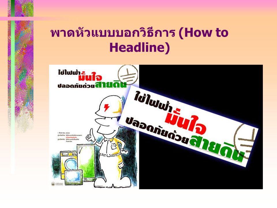 พาดหัวแบบบอกวิธีการ (How to Headline)