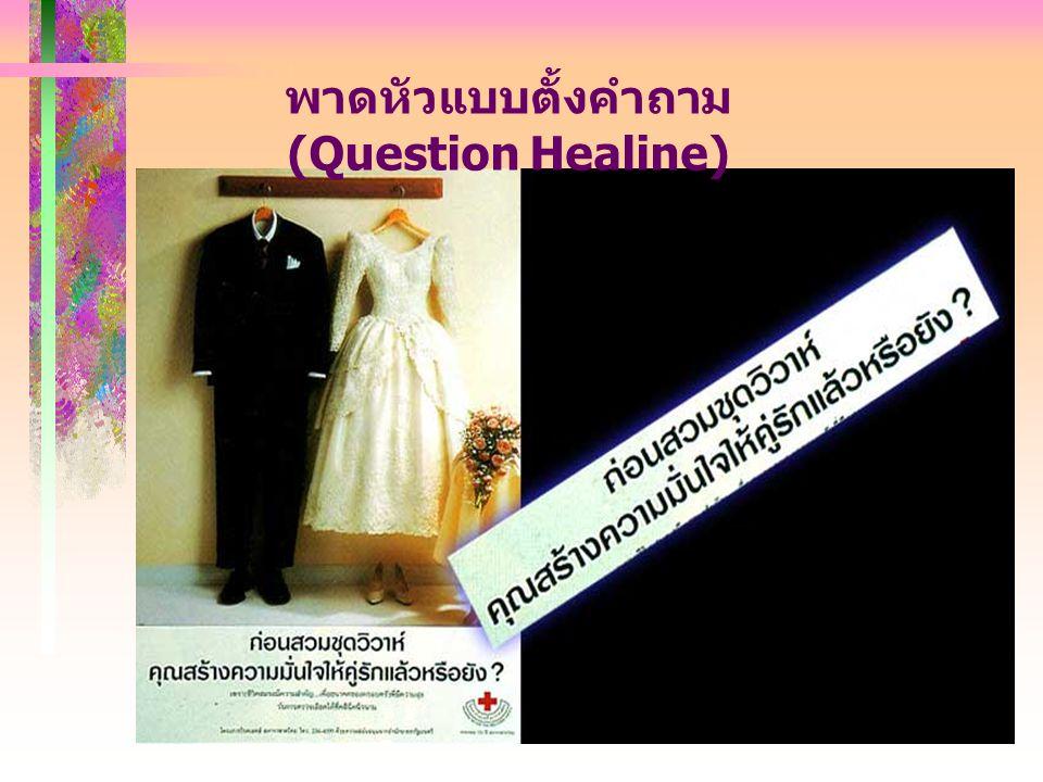 พาดหัวแบบตั้งคำถาม (Question Healine)
