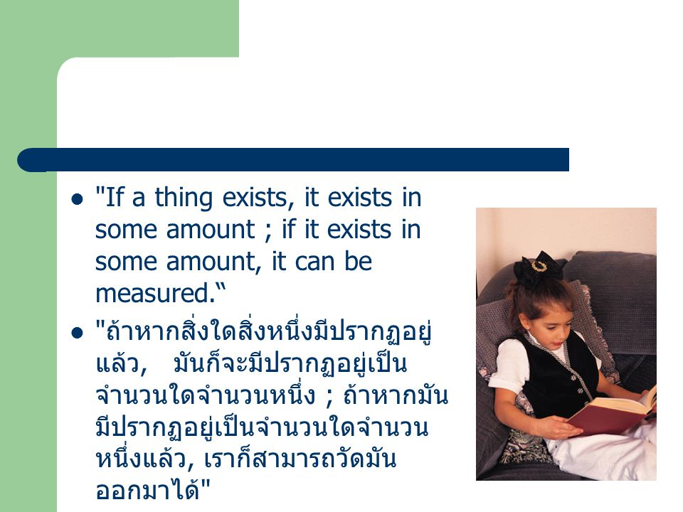 If a thing exists, it exists in some amount ; if it exists in some amount, it can be measured.