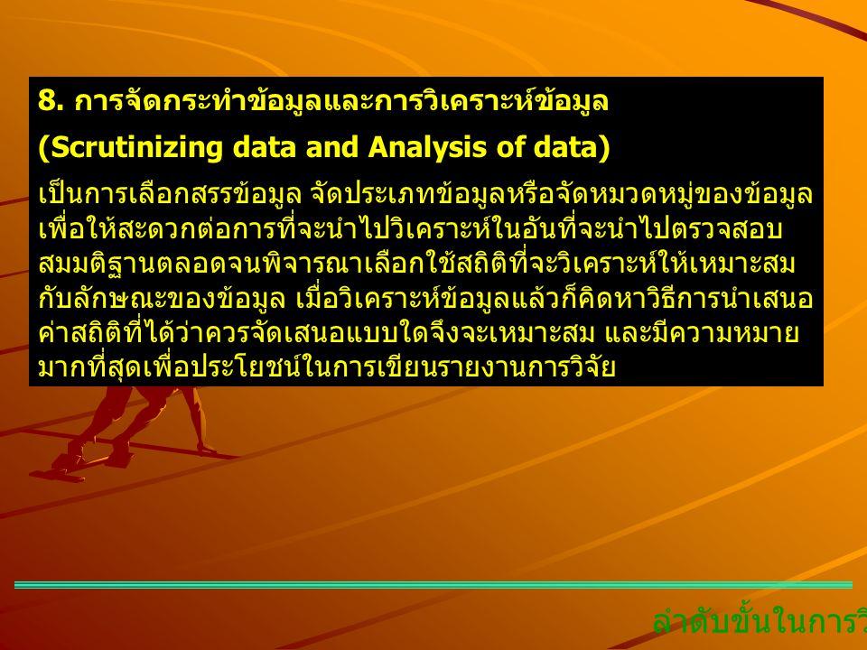 ลำดับขั้นในการวิจัย 8. การจัดกระทำข้อมูลและการวิเคราะห์ข้อมูล