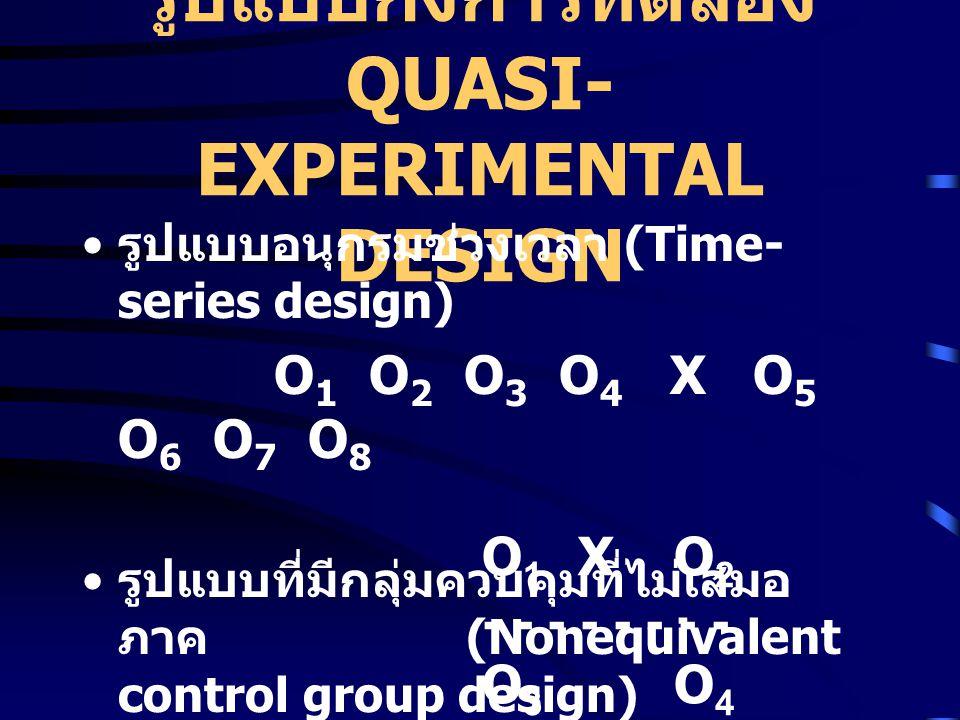 รูปแบบกึ่งการทดลอง QUASI-EXPERIMENTAL DESIGN