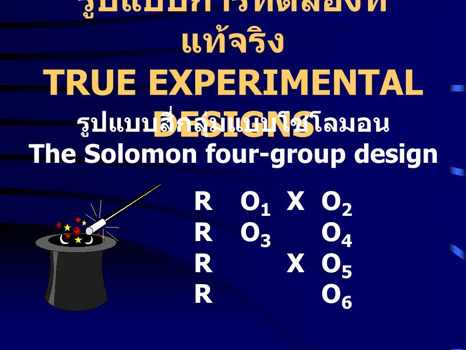 รูปแบบการทดลองที่แท้จริง TRUE EXPERIMENTAL DESIGNS