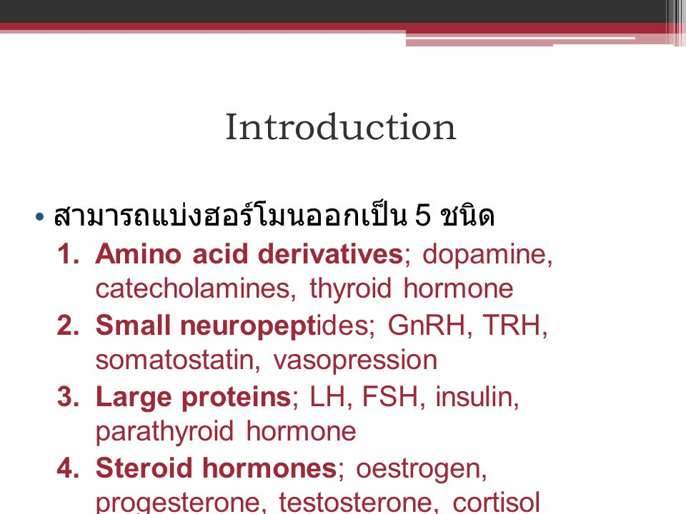 Introduction สามารถแบ่งฮอร์โมนออกเป็น 5 ชนิด