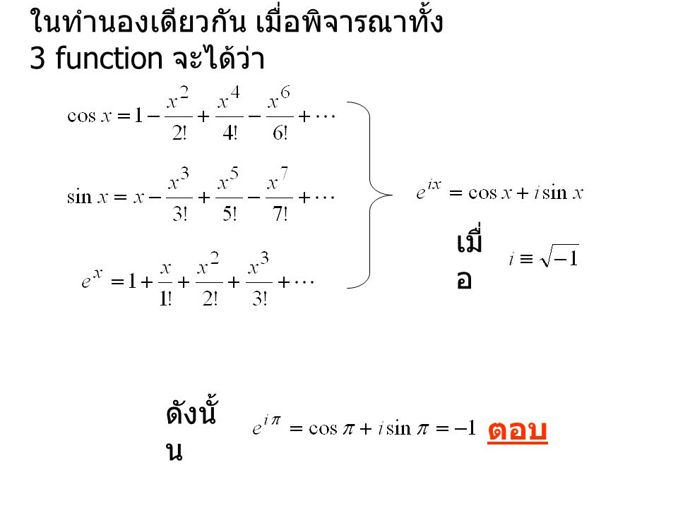 ในทำนองเดียวกัน เมื่อพิจารณาทั้ง 3 function จะได้ว่า