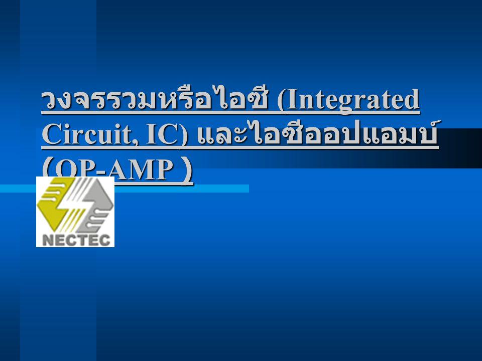 วงจรรวมหรือไอซี (Integrated Circuit, IC) และไอซีออปแอมบ์(OP-AMP )