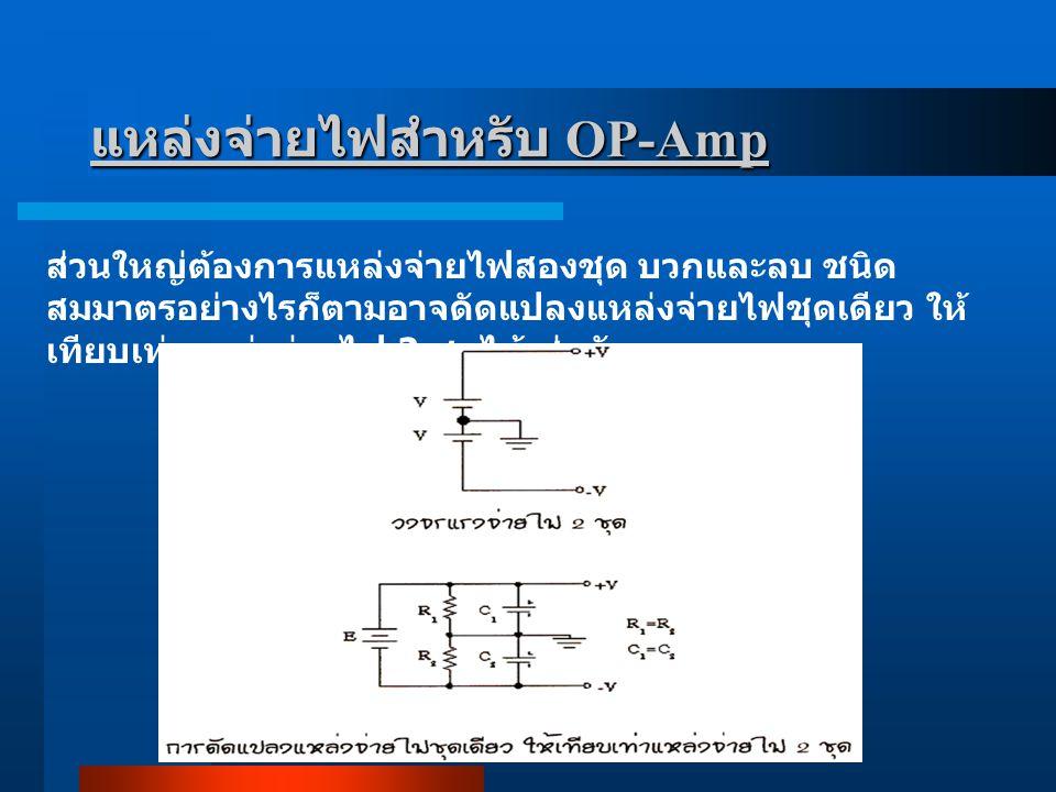 แหล่งจ่ายไฟสำหรับ OP-Amp