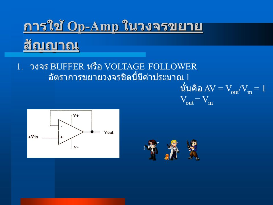 การใช้ Op-Amp ในวงจรขยายสัญญาณ