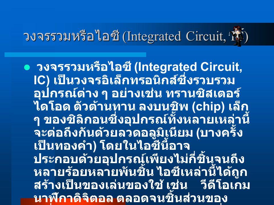 วงจรรวมหรือไอซี (Integrated Circuit, IC)