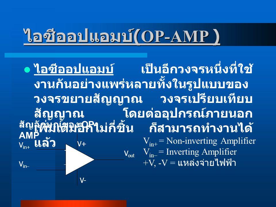 ไอซีออปแอมบ์(OP-AMP )