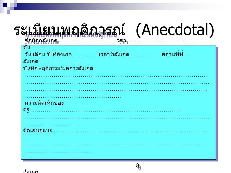 ระเบียนพฤติการณ์ (Anecdotal)