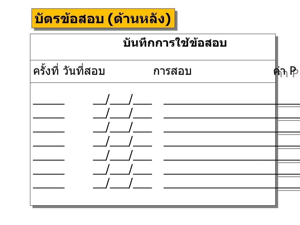 บัตรข้อสอบ (ด้านหลัง)