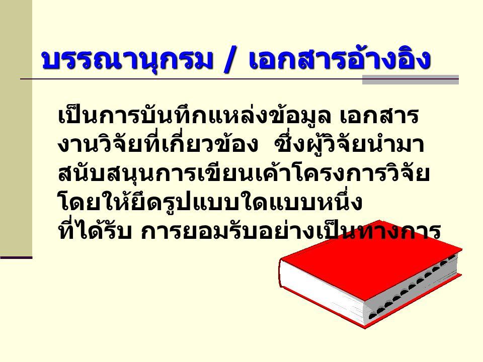บรรณานุกรม / เอกสารอ้างอิง