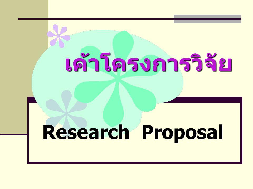 เค้าโครงการวิจัย Research Proposal