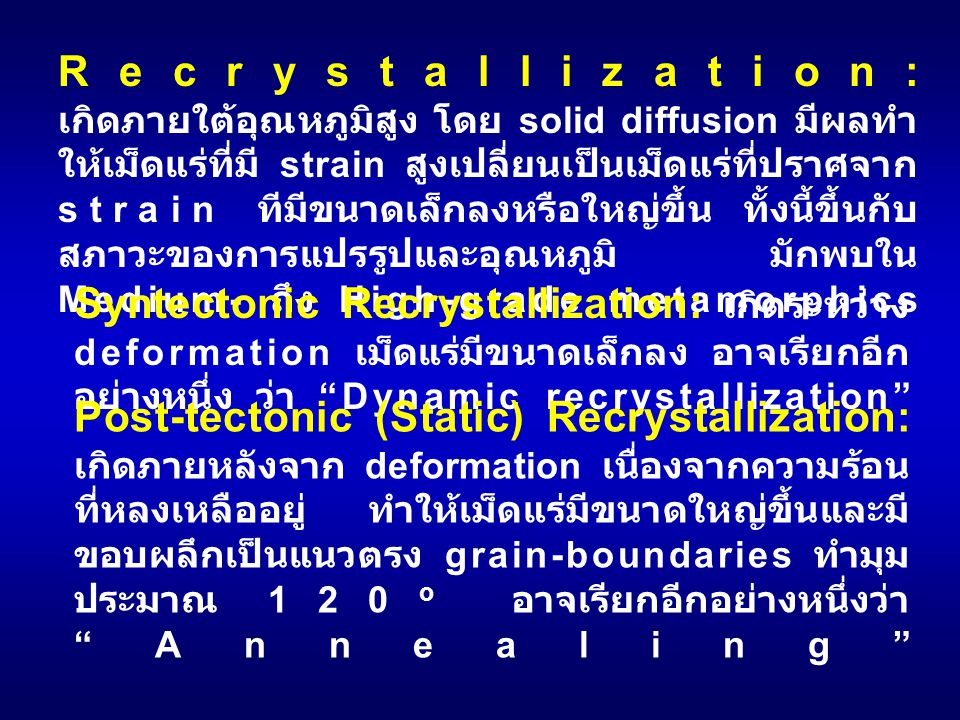 Recrystallization: