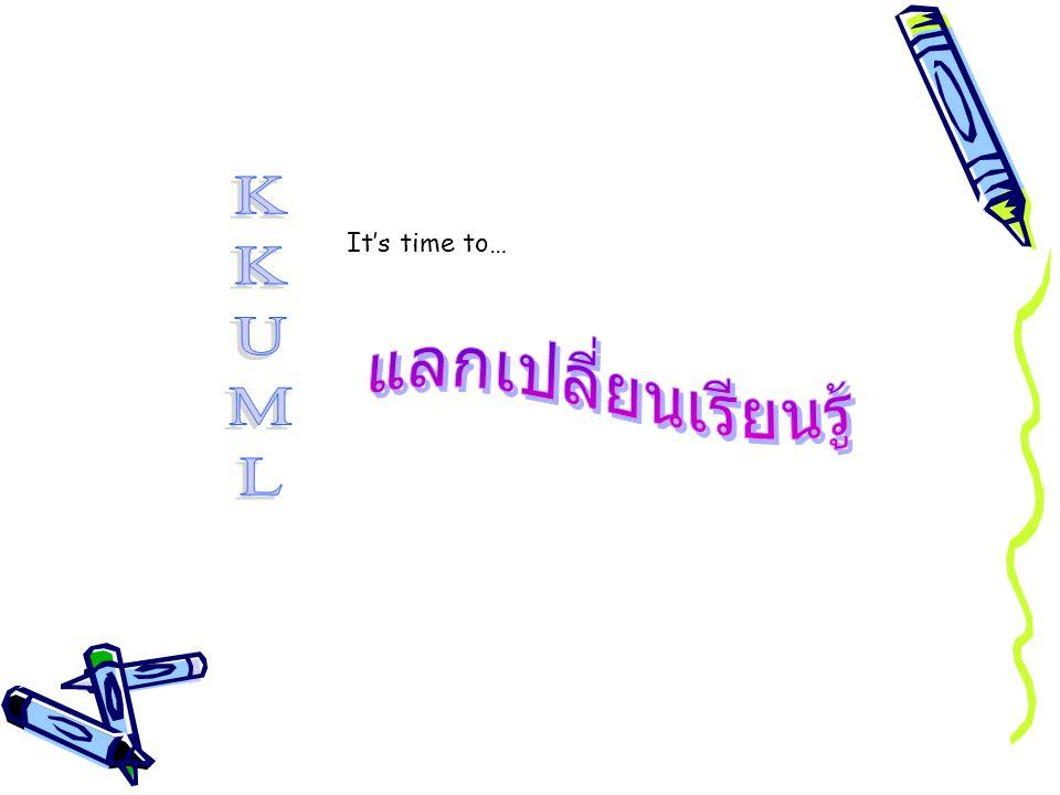 It's time to… KKUML แลกเปลี่ยนเรียนรู้