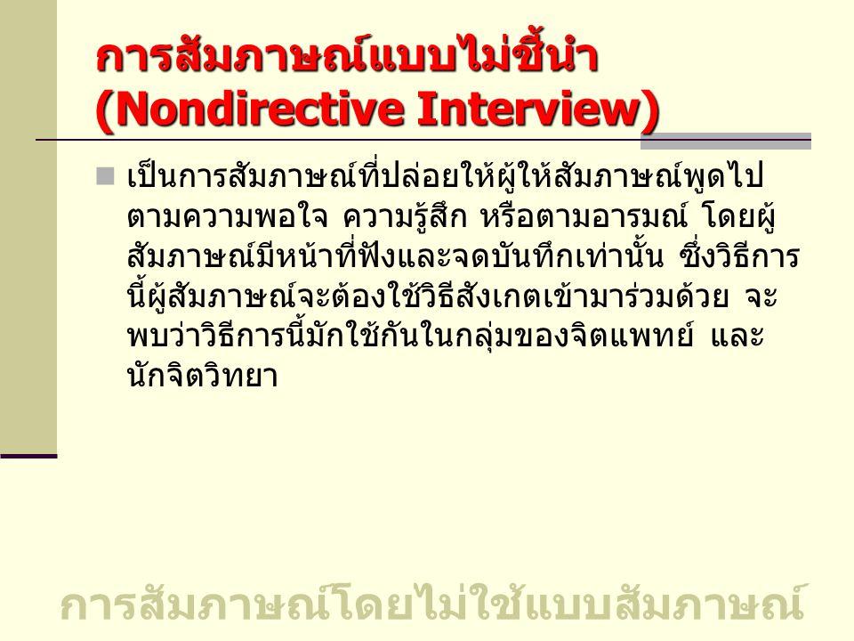 การสัมภาษณ์แบบไม่ชี้นำ (Nondirective Interview)