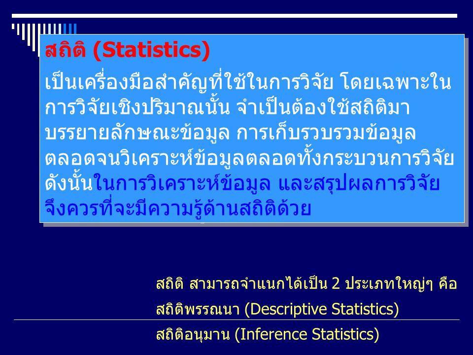 สถิติ (Statistics)