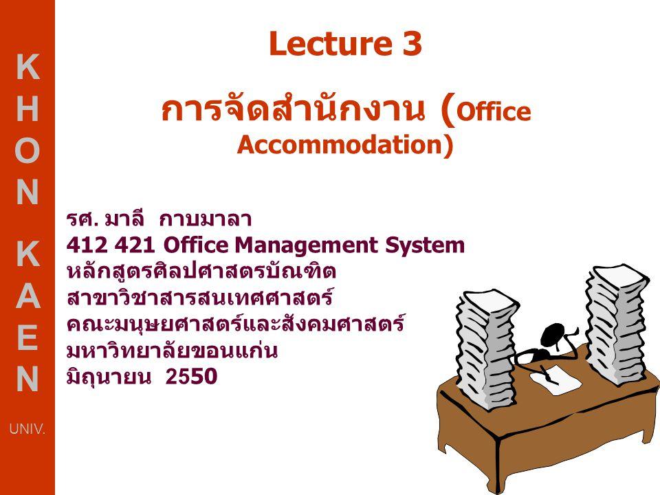 การจัดสำนักงาน (Office Accommodation)