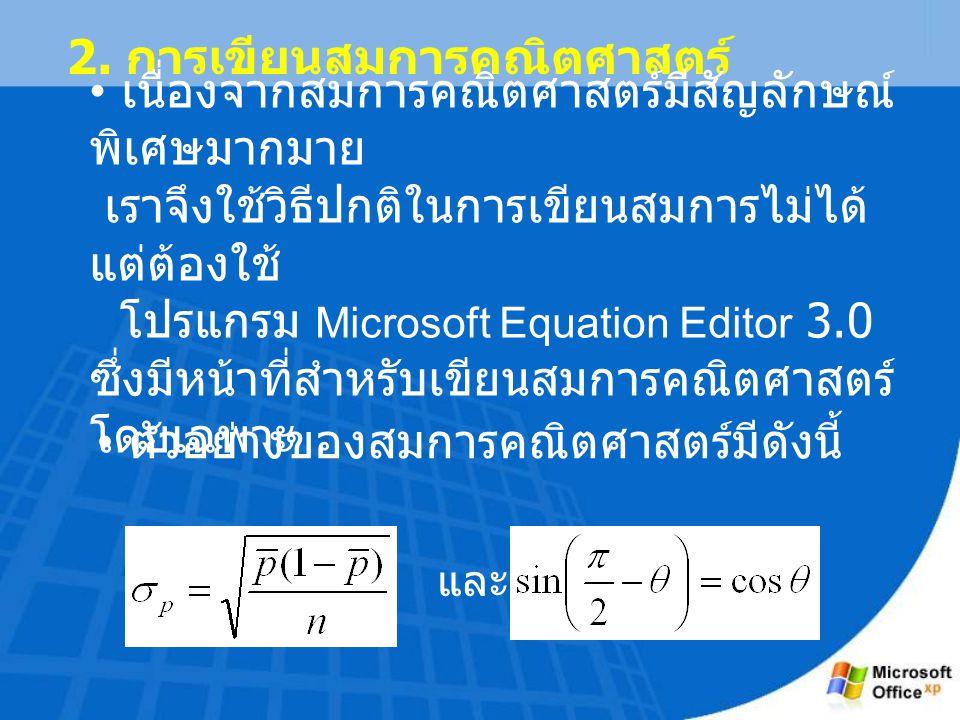 2. การเขียนสมการคณิตศาสตร์