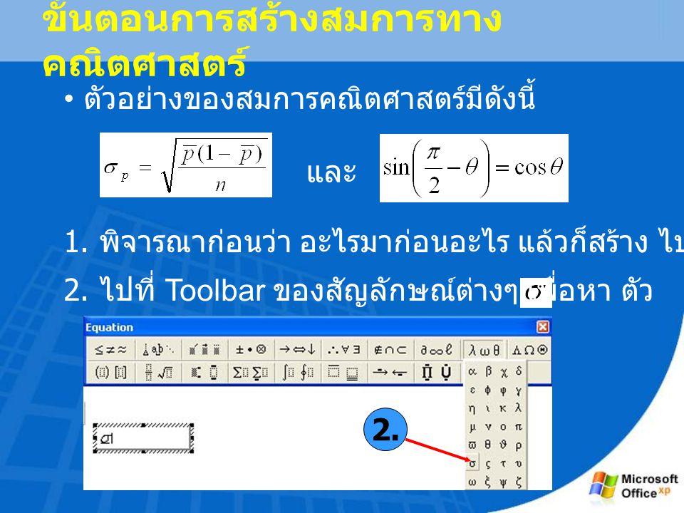 ขั้นตอนการสร้างสมการทางคณิตศาสตร์