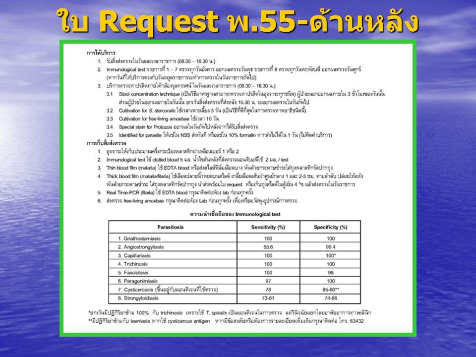 ใบ Request พ.55-ด้านหลัง