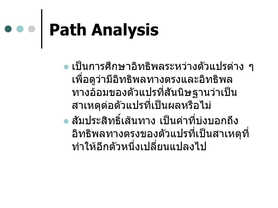 Path Analysis