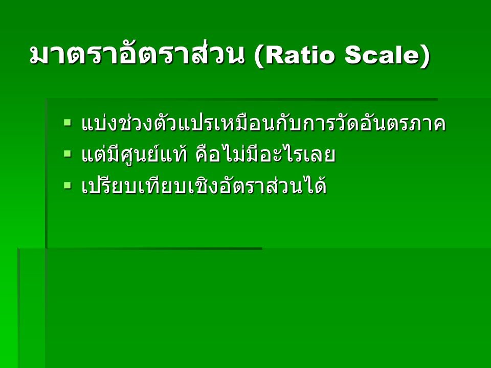 มาตราอัตราส่วน (Ratio Scale)