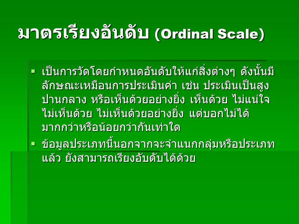 มาตรเรียงอันดับ (Ordinal Scale)