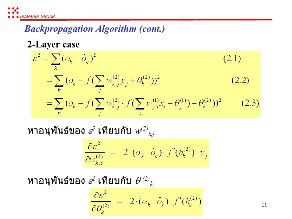 Backpropagation Algorithm (cont.)