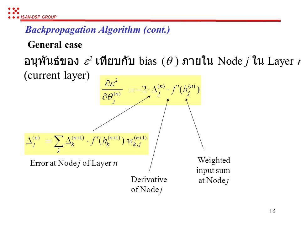 อนุพันธ์ของ e2 เทียบกับ bias (q ) ภายใน Node j ใน Layer n
