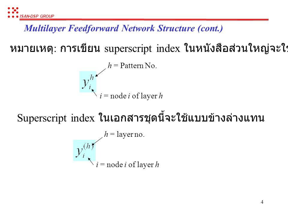 Superscript index ในเอกสารชุดนี้จะใช้แบบข้างล่างแทน