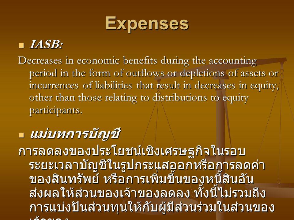 Expenses IASB: แม่บทการบัญชี