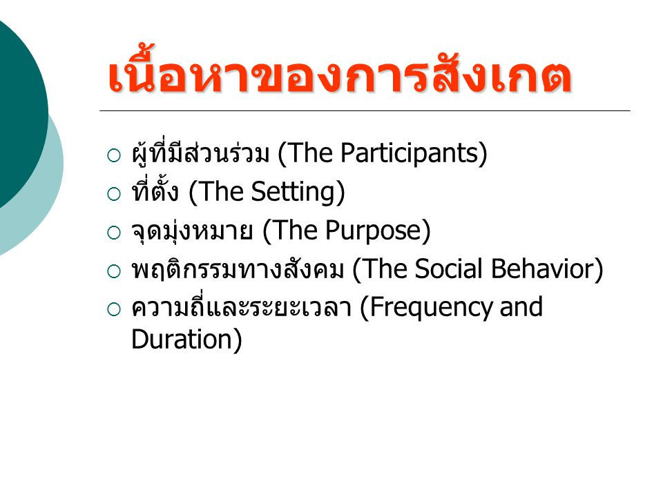 เนื้อหาของการสังเกต ผู้ที่มีส่วนร่วม (The Participants)