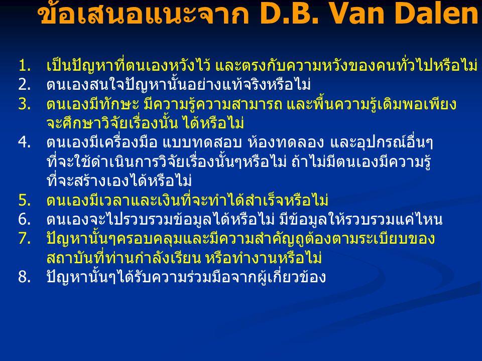 ข้อเสนอแนะจาก D.B. Van Dalen