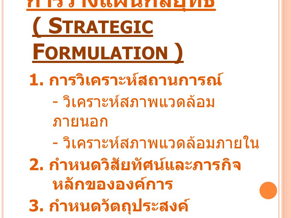 การวางแผนกลยุทธ์ ( Strategic Formulation )