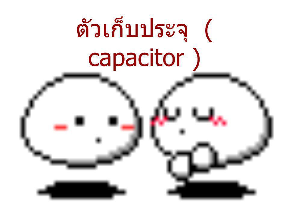 ตัวเก็บประจุ ( capacitor )