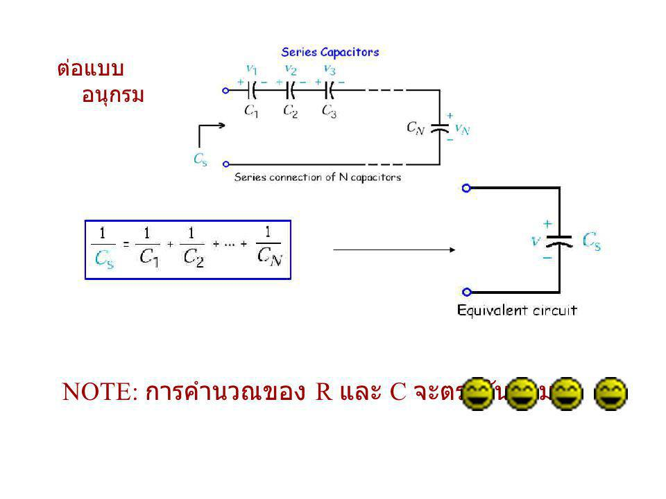 NOTE: การคำนวณของ R และ C จะตรงกันข้าม