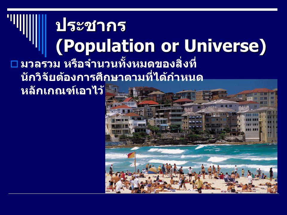 ประชากร (Population or Universe)