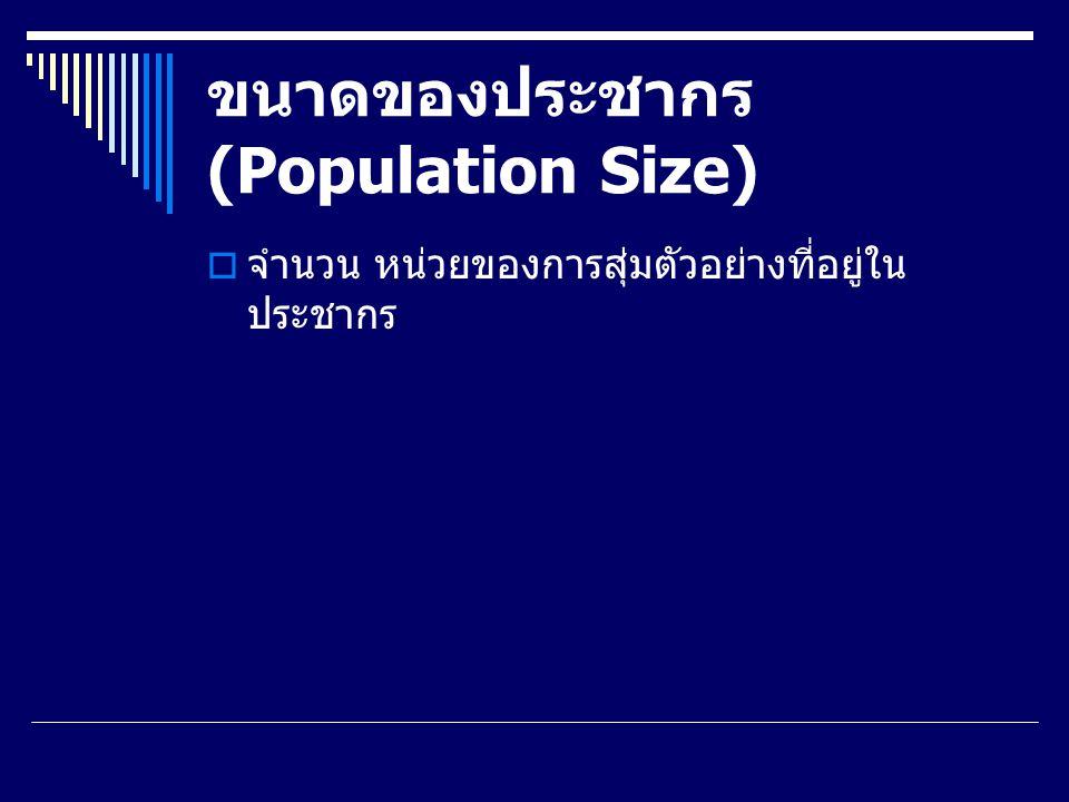 ขนาดของประชากร (Population Size)