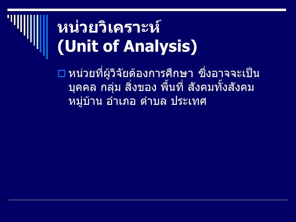 หน่วยวิเคราะห์ (Unit of Analysis)