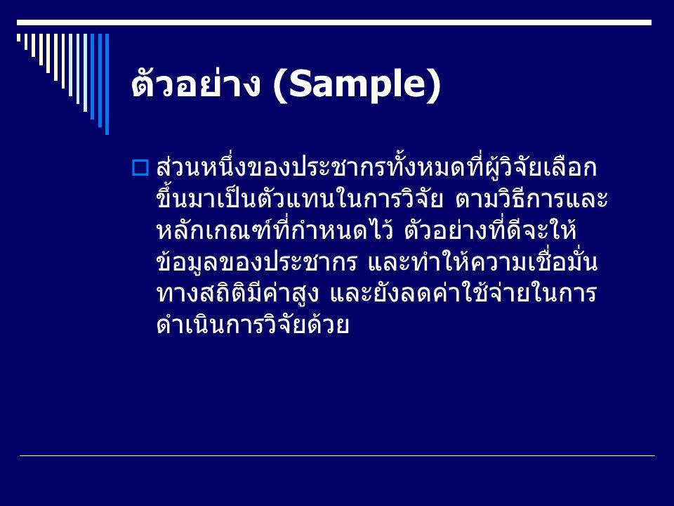 ตัวอย่าง (Sample)