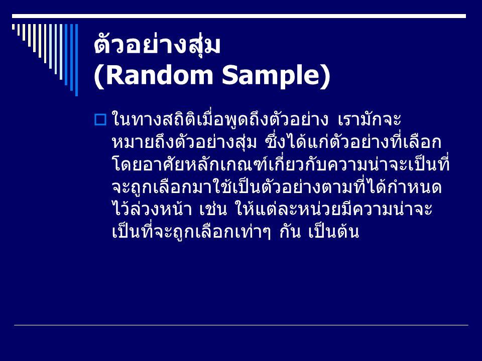 ตัวอย่างสุ่ม (Random Sample)