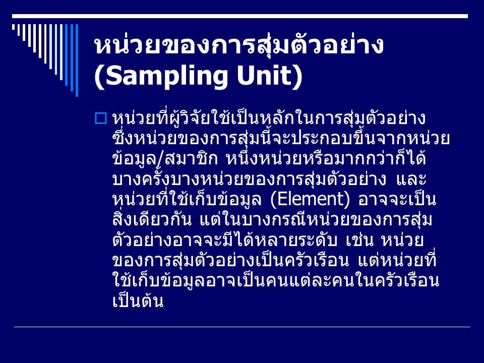 หน่วยของการสุ่มตัวอย่าง (Sampling Unit)