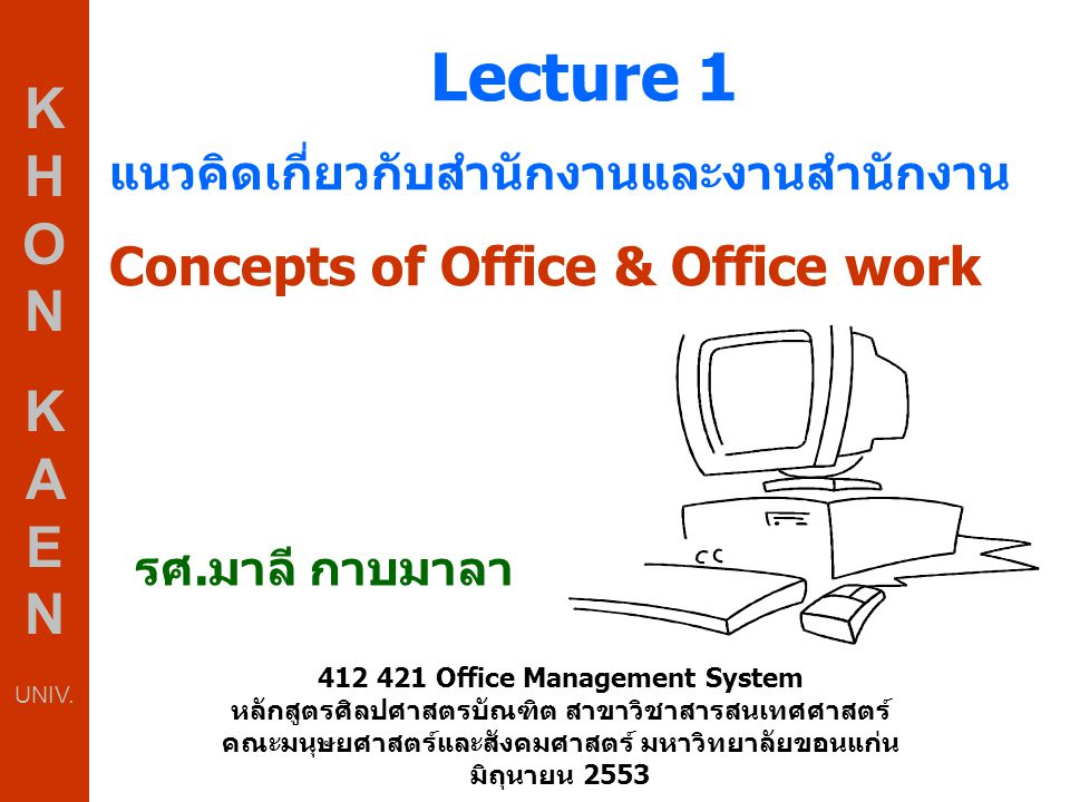 Lecture 1 K H O N A E Concepts of Office & Office work